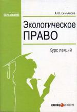 Экологическое право. Курс лекций. Семьянова А.Ю
