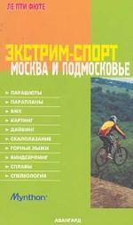Экстрим-спорт. Москва и Подмосковье
