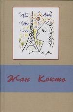 Сочинения в 3-х томах с рисунками автора. Том 3. Эссеистика