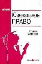 Ювенальное право: учебник для вузов