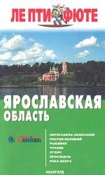 Ярославская область. Путеводитель с картами