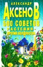 500 советов. Растения - против колдовства