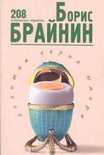 Борис Брайнин в Золотой серии юмора