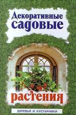 Декоративные садовые растения. В 2-х томах. Том 1