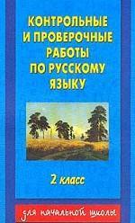 Контрольные и проверочные работы по русскому языку, 2 класс