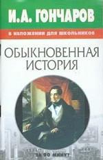 Гончаров И.А. в изложении для школьников. Обыкновенная история