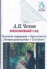 А. П. Чехов. Вишневый сад. Основное содержание. Анализ текста. Литературная крити
