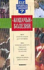 """""""Кошачьи"""" болезни"""