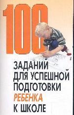 100 заданий для успешной подготовки ребенка к школе