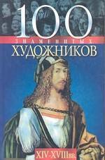 100 знаменитых художников XIV-XVIII вв