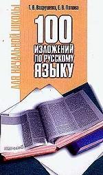 100 изложений по русскому языку