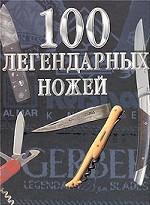 """Альбом """"100 легендарных ножей"""""""