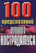 100 предсказаний великого Нострадамуса