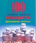 100 самых-самых лекарств: Домашняя аптека