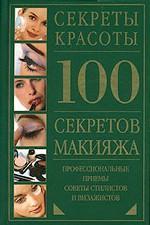 100 секретов макияжа