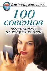 100 советов по макияжу и уходу за кожей