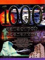 1000 катастроф Вселенной