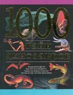1000 тайн динозавров