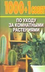 1000 + 1 совет по уходу за комнатными растениями