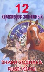 12 характеров животных: Знаки зодиака вашего любимца