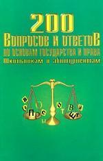 200 вопросов и ответов по основам государства и права
