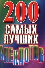 200 самых лучших анекдотов