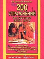 200 упражнений для подготовки детей к школе
