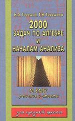Алгерба. 10 класс. 2000 задач по алгебре и началам анализа
