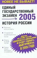 История России. Реальные тесты и ответы