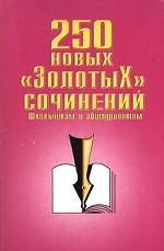 "250 новых ""золотых"" сочинений"