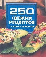 250 свежих рецептов из новых продуктов