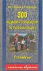 Русский язык. 1-2 классы. 300 заданий и упражнений по русскому языку