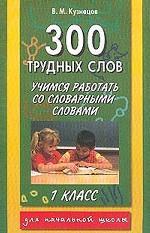 300 трудных слов. 1 класс