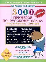 Русский язык. 3-4 классы. 3000 новых примеров по русскому языку. Непроизносимые согласные