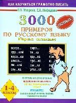 Русский язык. 1-4 классы. 3000 новых примеров по русскому языку. Парные согласные