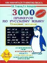 Русский язык. 3-4 классы. 3000 новых примеров по русскому языку. Удвоенные согласные