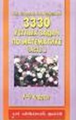 Математика. 1-4 классы. 3330 устныx задач по математике. Часть 1