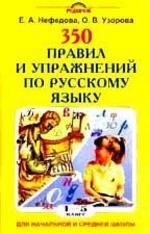 Русский язык. 1-5 классы. 350 правил и упражнений по русскому языку