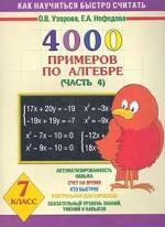 Алгебра. 7 класс. 4000 примеров по алгебре. Часть 4