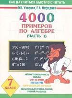 Алгебра. 7 класс. 4000 примеров по алгебре. Часть 1