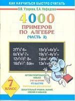 Алгебра. 7 класс. 4000 примеров по алгебре. Часть 2