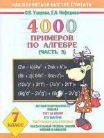 Алгебра. 7 класс. 4000 примеров по алгебре. Часть 3