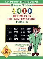 Математика. 6 класс. 4000 примеров по математике. Часть 1