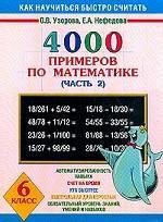 Математика. 6 класс. 4000 примеров по математике.Часть 2