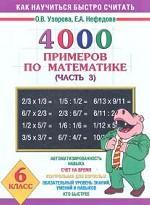 Математика. 6 класс. 4000 примеров по математике. Часть 3