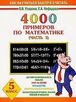 Математика. 5 класс. 4000 примеров по математике. Часть 3