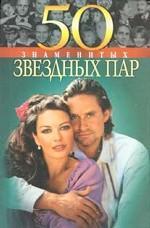 50 знаменитых звездных пар