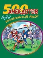 500 анекдотов про российский клуб Челси
