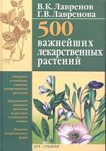 500 важнейших лекарственных растений