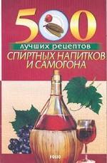 500 лучших рецептов спиртных напитков и самогона
